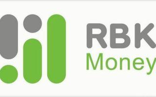 Платежная система RBK money и ее электронные деньги