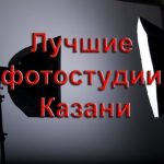 Как выбрать лучшую фотостудию в Казани в 2019 году