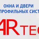 Пластиковый профиль Artec, пластиковые окна Артек, отзывы потребителей