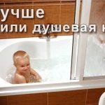 Душевые кабины или ванна что лучше плюс ы и минусы