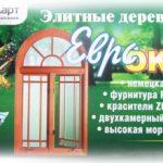 Интернет-магазин «ЭкоСтандарт», ассортимент и цены в