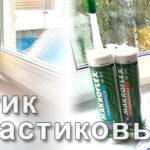 Герметик для пластикового окна белый какой лучше
