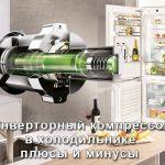 Инверторный компрессор в холодильнике плюсы и минусы, что это такое