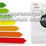 Классы энергопотребления стиральной машины, мощность кВт