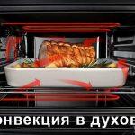Конвекция в духовке – что это такое, для чего нужна