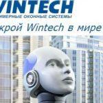 Пластиковый профиль Wintech, отзывы о пластиковых окнах Винтек