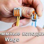 Вага для соединения проводов, WAGO клеммники официальный сайт