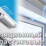 Вентиляционный клапан на пластиковые окна, приточный клапан