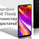 Долгожданная новинка LG G8 ThinQ и её характеристики