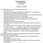 Инструкция по охране труда для токаря назначение, требования, положения