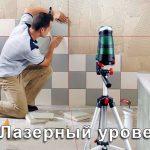 Лазерный уровень самовыравнивающийся 360 градусов