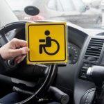 Где клеить знак инвалид на автомобиль подробный разбор