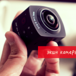 ТОП лучших китайских экшн-камер 2019 года