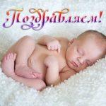 Поздравление с рождением сына для мамы и папы