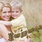Красивые поздравление с рождением сына для мамы