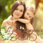 Поздравление для мамы с днем рождения дочки