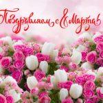 Поздравления с 8 марта прикольные короткие