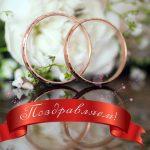 Поздравления на свадьбу в прозе своими словами