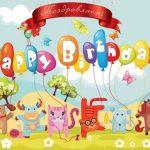 Поздравление с днем рождения прикольные смешные короткие прикольные