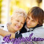 Поздравление маме с днем рождения от сына трогательные до слез