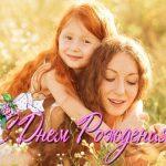 Поздравление маме с днем рождения от дочери в стихах красивые