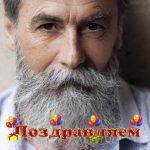 Поздравления с днем рождения мужчине 60 лет прикольные в прозе своими словами