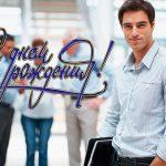 Поздравление директора с днем рождения от коллектива_1