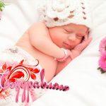 Поздравить с рождением дочки в прозе