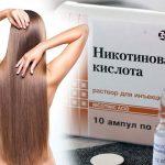 Маски для волос с никотиновой кислотой лучшие рецепты