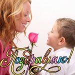 Стихи поздравления маме с днем рождения сына