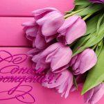 Поздравления с днем рождения женщине в стихах красивые короткие