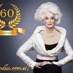 Поздравление с юбилеем 60 лет женщине в прозе красивые