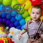 Поздравления с днем рождения ребенку 1 годик мальчику