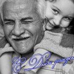 Поздравление с днем рождения дедушке в прозе от внучки