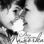 Поздравления с днем рождения мамы от дочери в стихах до слез