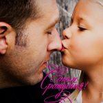 Поздравления с днем рождения папе от дочери трогательные до слез