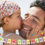 Поздравление с днем рождения папе от дочери