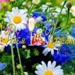 Поздравления с днем рождения женщине красивые смс короткие