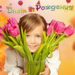 С днем рождения поздравить племянницу от тети