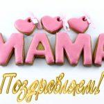 Поздравления для мамы с днем мамы от дочери