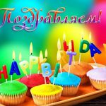 Поздравление с днем рождения начальнику мужчине