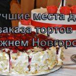 Контрастная купель, фитобочка в русской бане — как выбрать купель и деревянную бочку