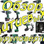 Обзор лучших литиевых шуруповёртов Hitachi