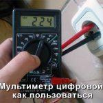 Мультиметр цифровой как пользоваться основные обозначения