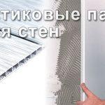 Пластиковая панель для стен размеры, монтаж, как крепить