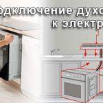 Установка и подключение духового шкафа к электросети