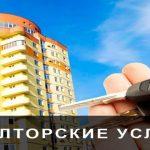 Лучшие агентства недвижимости в Москве на 2019 год