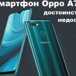 Смартфон Oppo A7n — достоинства и недостатки