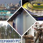 Отправляясь путешествовать по Екатеринбургу, выбирайте лучшие отели