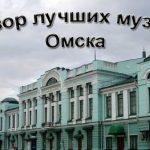 Лучшие музеи Омска 2019 года